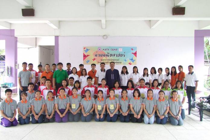 ค่ายคณิตศาสตร์ Math Camp ปีการศึกษา 2560