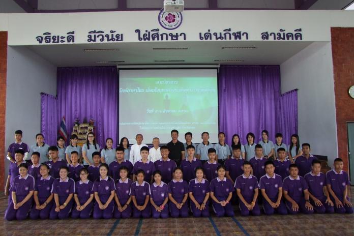"""ค่ายวิชาการ """"รักษ์ภาษาไทย เลื่อมใสพุทธศาสน์ เชิดชูปราชญ์ท้องถิ่น"""""""