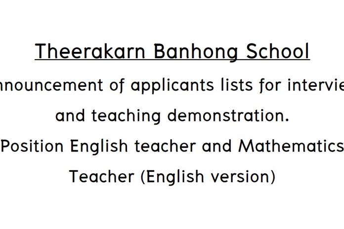 Announcement of applicants lists for interview and teaching demonstration