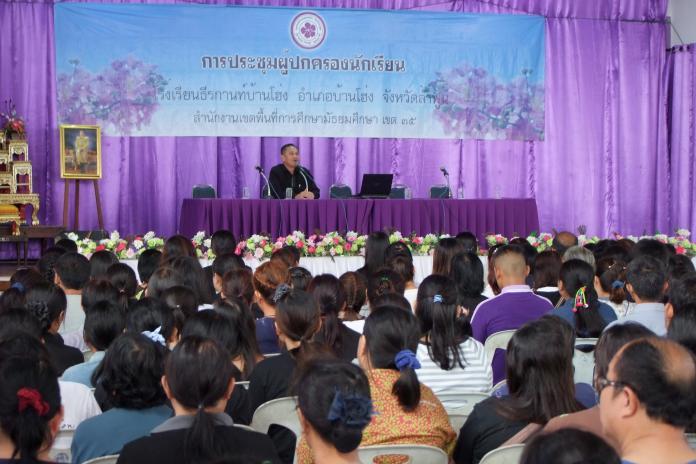 การประชุมผู้ปกครองนักเรียน 2/2560