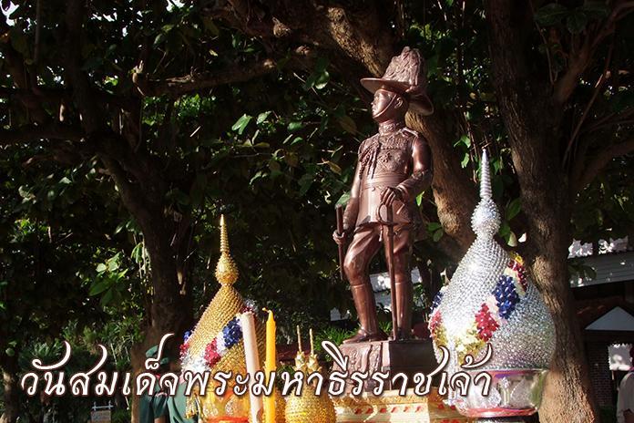 วันสมเด็จพระมหาธีรราชเจ้า ประจำปี 2560