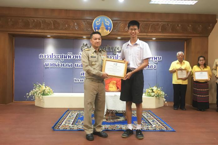เยาวชนผู้ใช้ภาษาไทยดีเด่น ที่มีความสามารถด้านการเขียน ประจำปี 2561