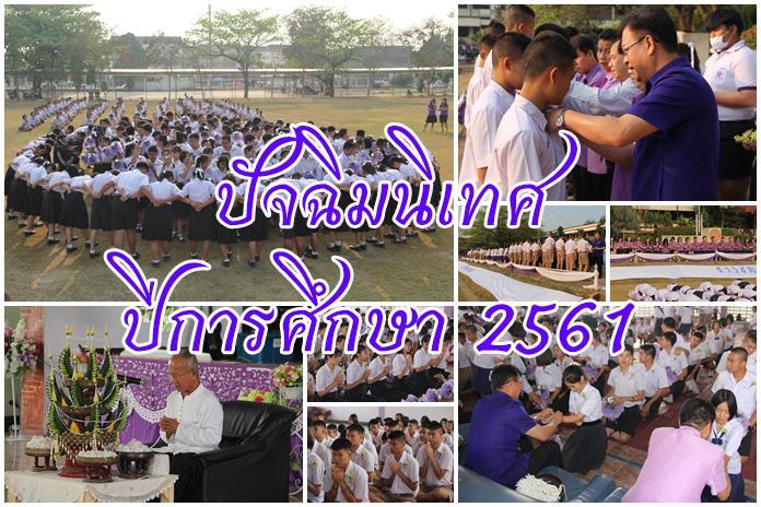 พิธีปัจฉิมนิเทศ ปีการศึกษา 2561