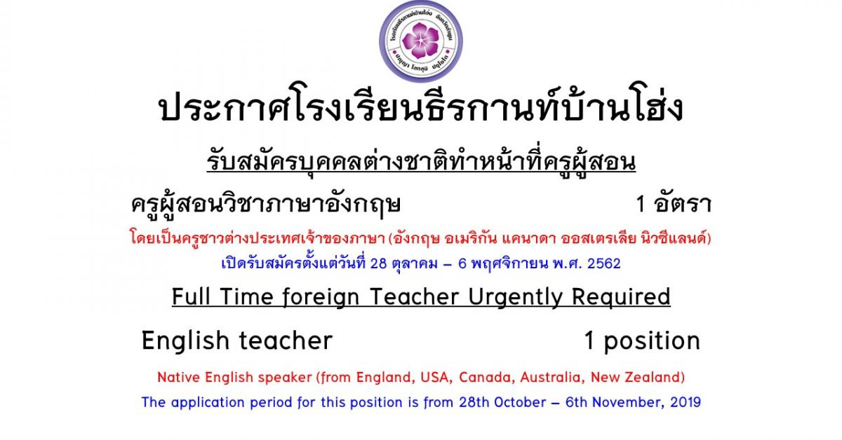Full Time foreign Teacher Urgently Required 1 position