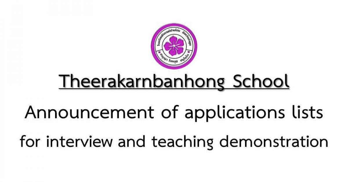 Announcement of applications lists for interview and teaching demonstration