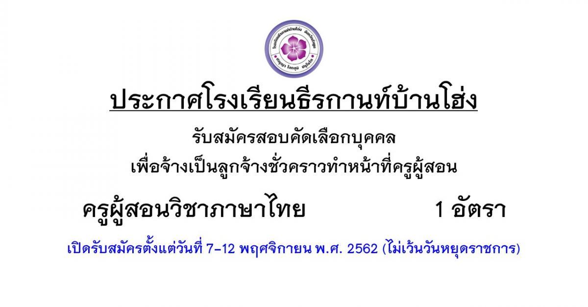 ประกาศรับสมัครคัดเลือกบุคคลเพื่อจ้างเป็นลูกจ้างชั่วคราวทำหน้าที่ครูผู้สอนวิชาภาษาไทย 1 อัตรา