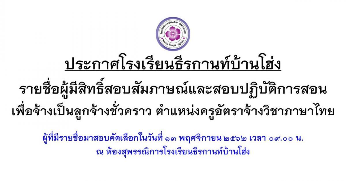 ประกาศรายชื่อรายชื่อผู้มีสิทธิ์สอบสัมภาษณ์และสอบปฏิบัติการสอน ครูภาษาไทย