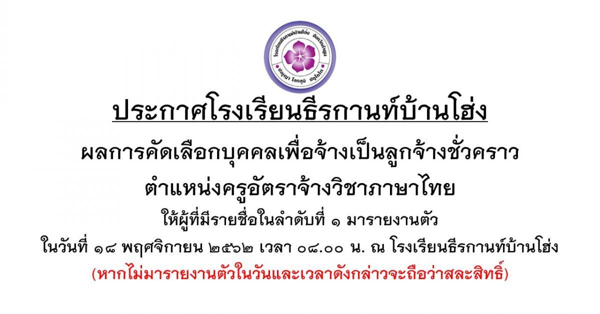 ประกาศผลการสอบคัดเลือกครูอัตราจ้างวิชาภาษาไทย