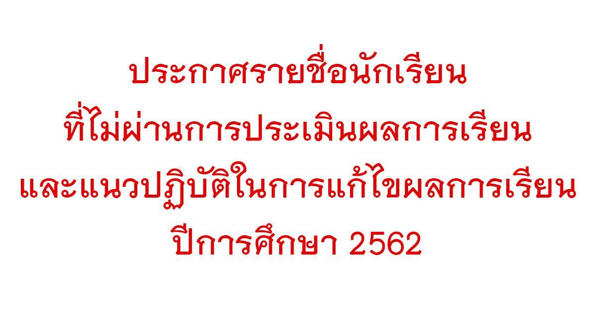 ประกาศรายชื่อนักเรียนที่ไม่ผ่านการประเมินผลการเรียน ปีการศึกษา 2562