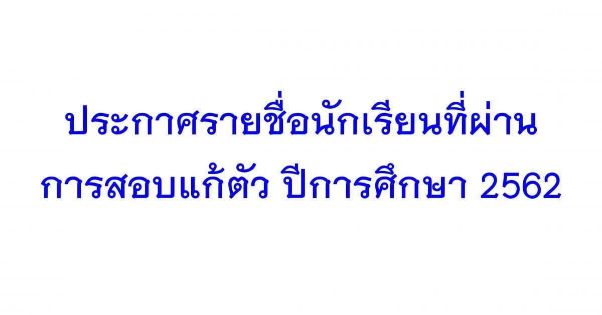 ประกาศรายชื่อนักเรียนที่ผ่านการสอบแก้ตัว ปีการศึกษา 2562