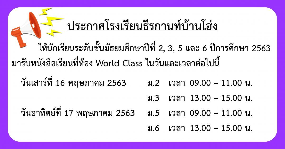 ประกาศกำหนดการรับหนังสือเรียน ม.2, 3, 5, 6 ปีการศึกษา 2563