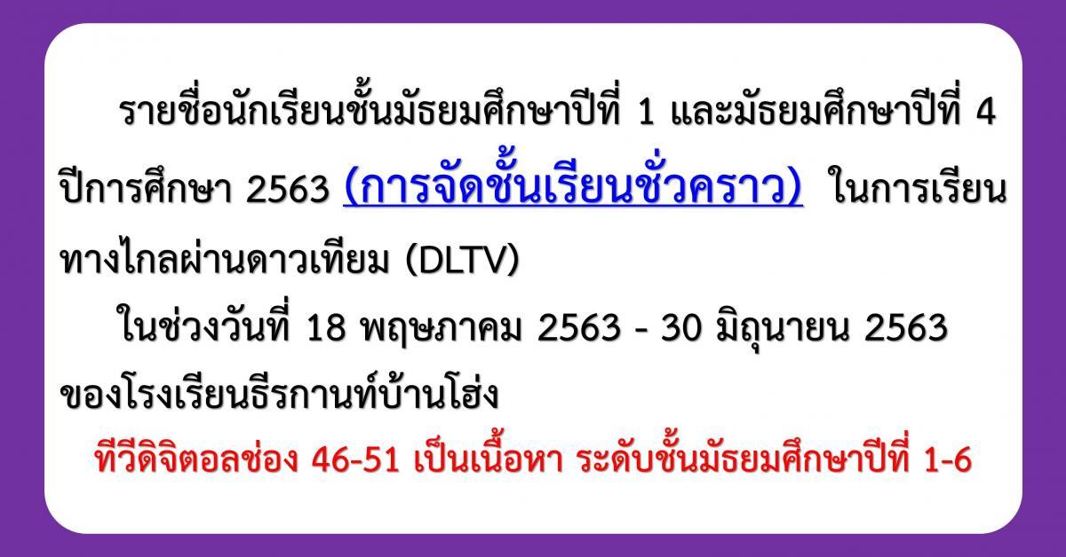 รายชื่อนักเรียน ม.1 และ ม.4 (การจัดชั้นเรียนชั่วคราว) ปีการศึกษา 2563
