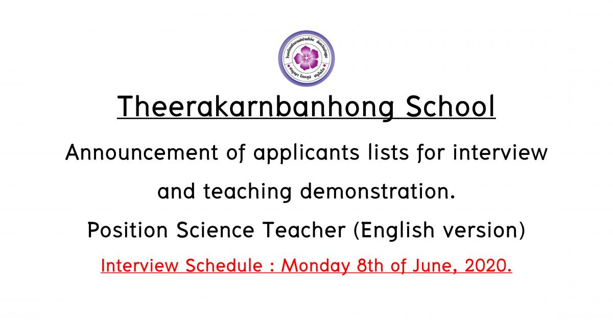 Announcement of applications lists for interview and teaching demonstration.