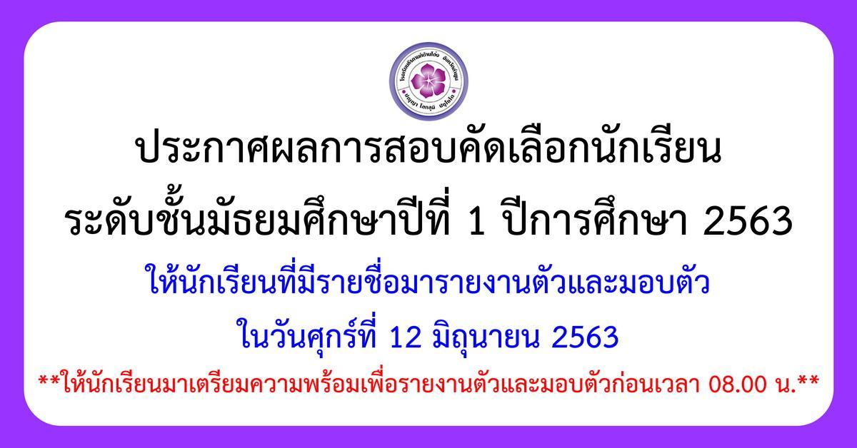 ประกาศผลการสอบคัดเลือกนักเรียนระดับชั้น ม. 1 ปีการศึกษา 2563