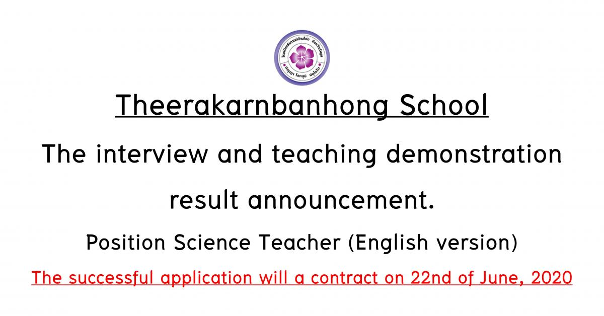 The interview and teaching demonstration result announcement. Science Teacher (English version)