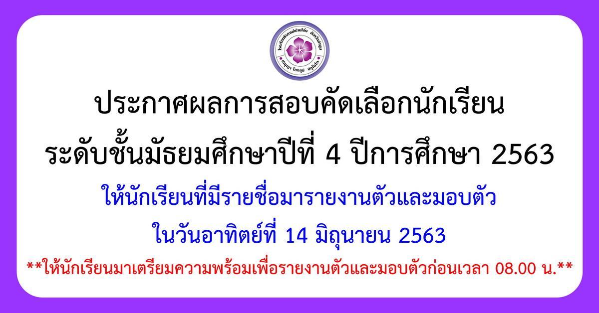 ประกาศผลการสอบคัดเลือกนักเรียนระดับชั้น ม.4 ปีการศึกษา 2563