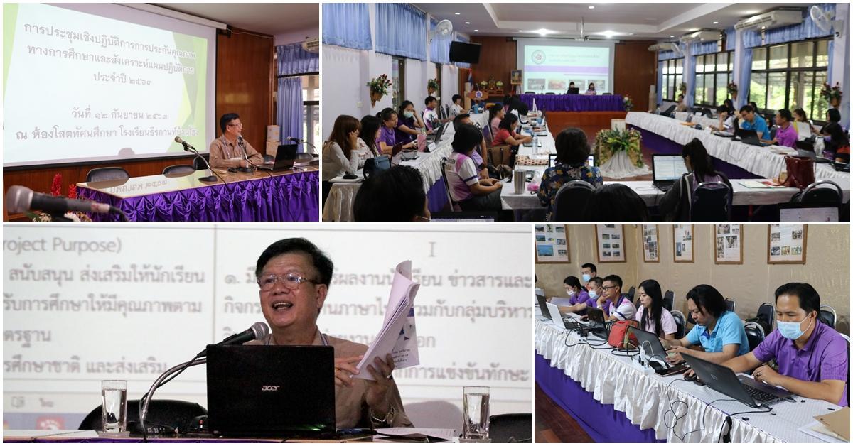 การประชุมเชิงปฏิบัติการการประกันคุณภาพทางการศึกษาและสังเคราห์แผนปฏิบัติการประจำปี 2563
