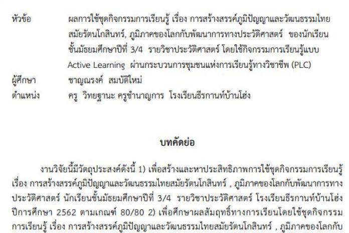 บทคัดย่อ ผลการใช้ชุดกิจกรรมการเรียนรู้ เรื่อง การสร้างสรรค์ภูมิปัญญาและวัฒนธรรมไทย